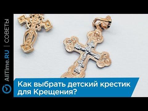Как выбрать детский крестик для Крещения?