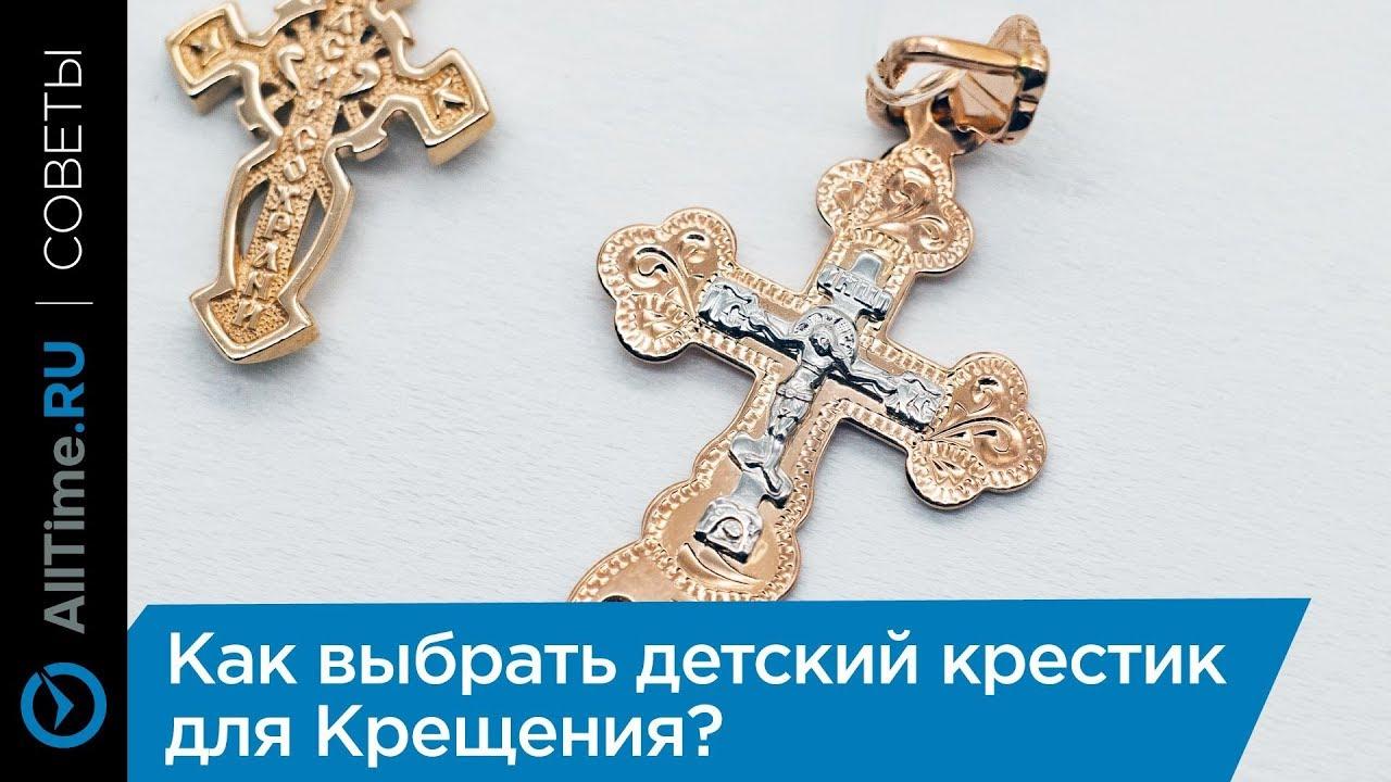 как выбрать детский крестик для крещения