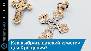 крестик для ребенка