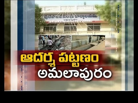 Amalapuram Municipality | Remains as Role Model | in Citizen Services | Swachh Bharat