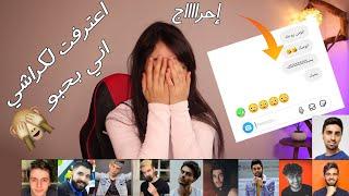 تقييم جمال اليوتيوبرز | اعترفت لكراشي برسالة