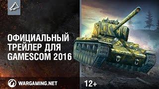 World of Tanks Blitz. Официальный трейлер для Gamescom 2016