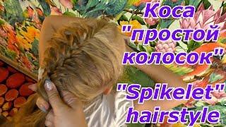Прическа косичка колосок Плетение на длинные волосы Простые прически на средние волосы Пошагово