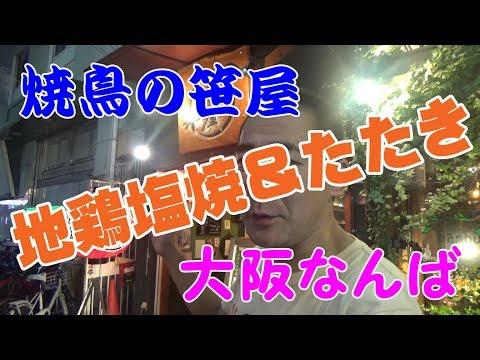 ★地鶏塩焼&鳥たたき【焼鳥の笹屋】大阪なんばでビール晩酌! - YouTube