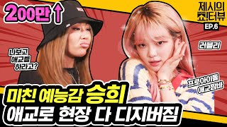 Seunghee who is member of OHMYGIRL devastated a studio《Showterview with Jessi》 EP.06 by Mobidic