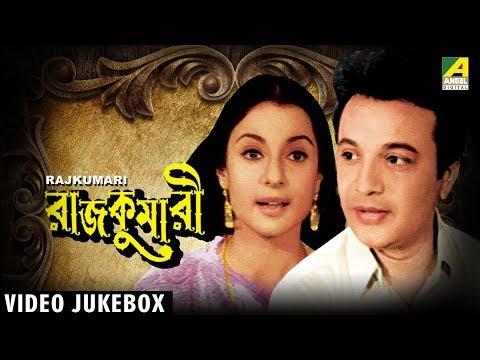 Rajkumari | রাজকুমারী | Bengali Movie Songs Video Jukebox | Uttam Kumar, Tanuja