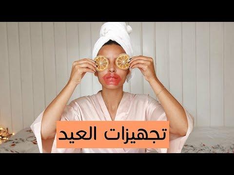تجهيزاتي ل العيد الجزء ١   Get Ready with me for Eid