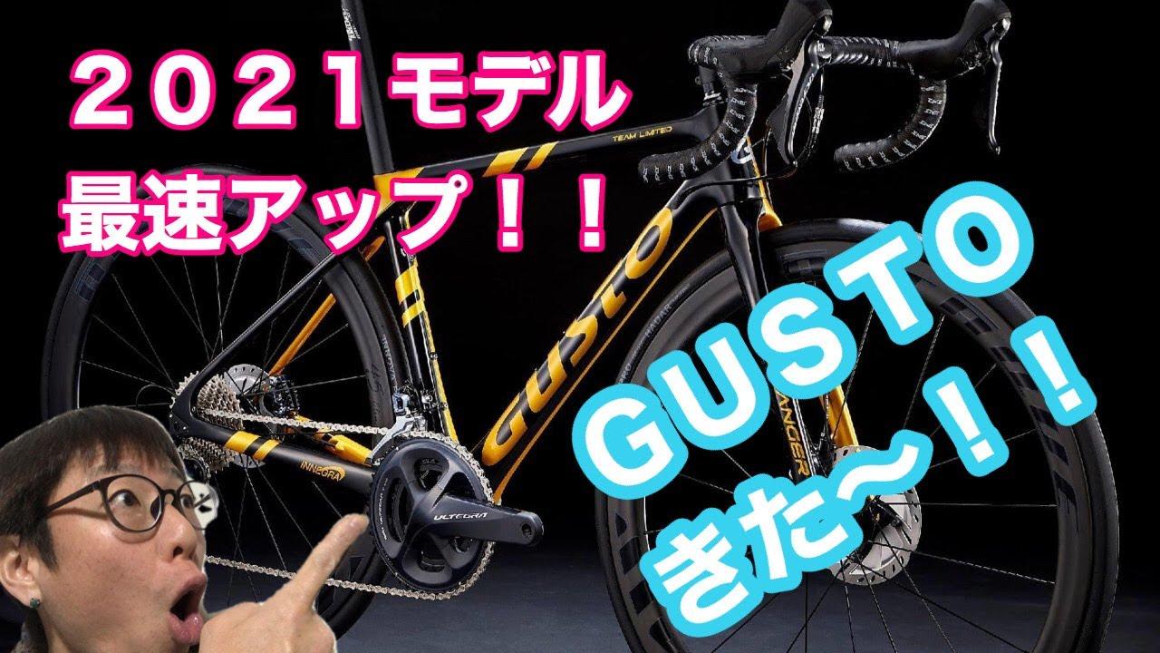 2021モデル【 GUSTO(グスト)】本日7月8日情報解禁・最速アップ!!