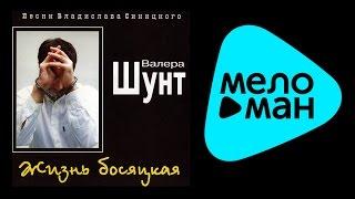 ВАЛЕРИЙ ШУНТ - ЖИЗНЬ БОСЯЦКАЯ / VALERIY SHUNT - ZHIZN' BOSYATAKAYA