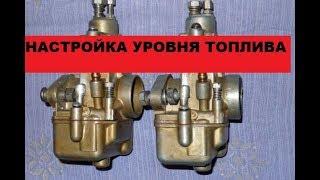 Як налаштувати рівень палива До карбюратора-62.