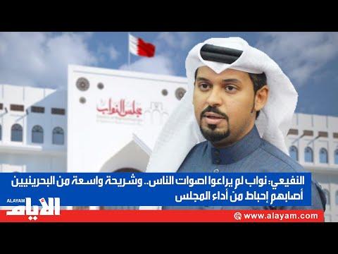 النفيعي نواب لم يراعوا اصوات الناس.. وشريحة واسعة من البحرينيين ا?صابهم ا?حباط من ا?داء المجلس  - نشر قبل 2 ساعة