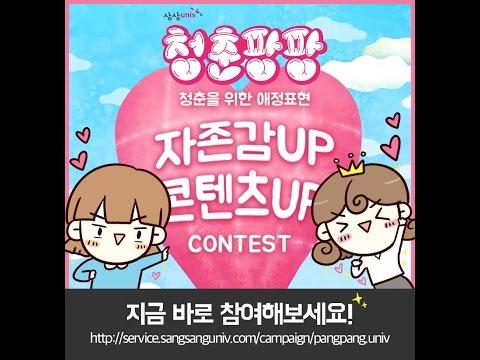 [청춘팡팡 캠페인 공모#1] 자존감UP! 콘텐츠UP! Contest!