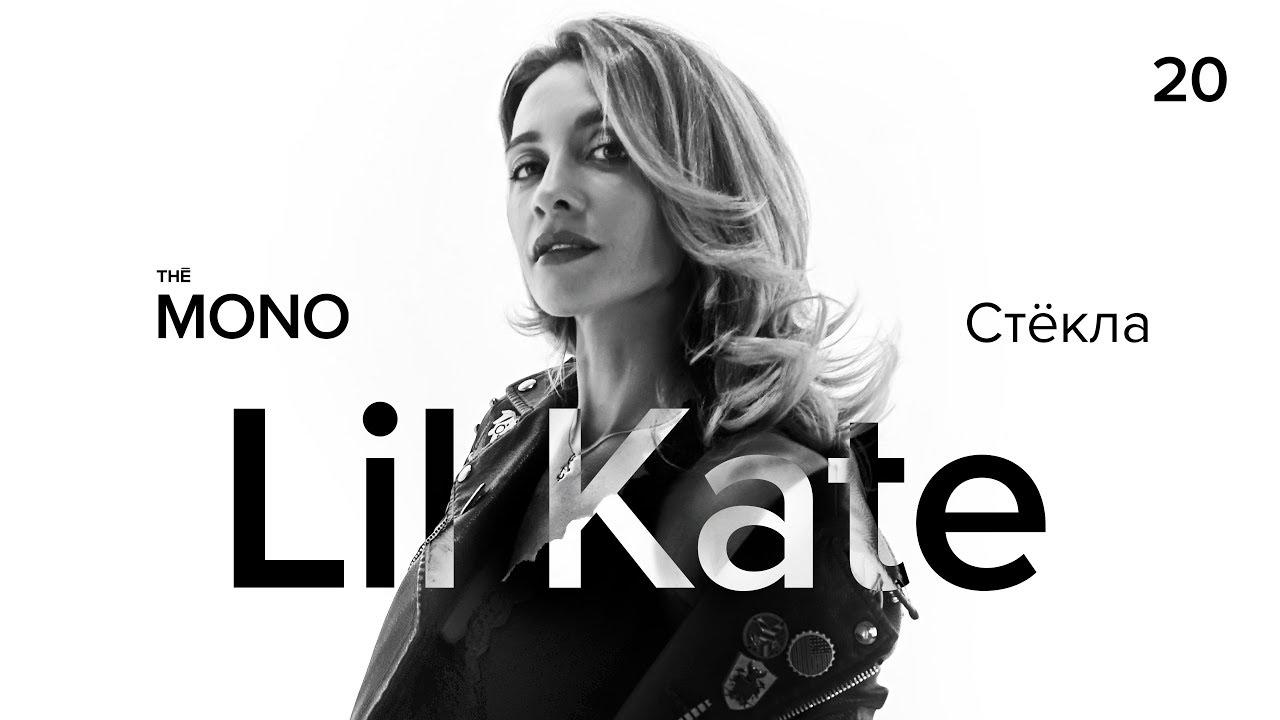 Lil Kate - Стёкла / LIVE / THĒ MONO