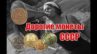 Найдорожчі монети СРСР! Їх можна знайти і розбагатіти!
