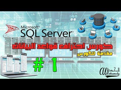 كورس برمجة قواعد البيانات بإستخدام سيكول سيرفر SQL Server