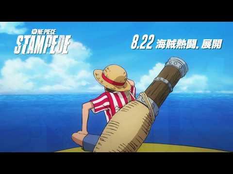 One Piece: Stampede (MX4D版) (One Piece: Stampede)電影預告