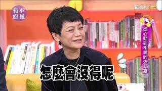 張艾嘉 《相愛相親》從心動到相愛 小燕有約 20171130 (完整版)