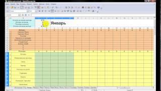 Интрукция. Шаблон для ведения семейного бюджета в формате эксель(, 2015-06-12T12:24:04.000Z)