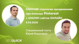Продвижение через Pinterest: Рабочая SEO стратегия от Юрия Бошникова