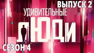 Удивительные люди. 4 Сезон. 2 выпуск
