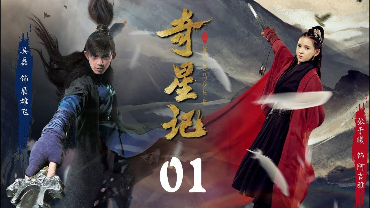 Download ENG SUB【奇星记 | Magic Star 之鲜衣怒马少年時】 EP01吴磊 Leo Wu主演