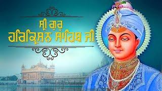 Shri Guru Har Krishan Sahib Ji