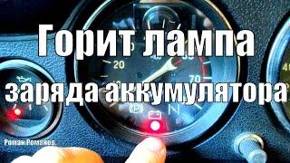 Горит лампа зарядки аккумулятора.(, 2015-09-18T13:38:00.000Z)