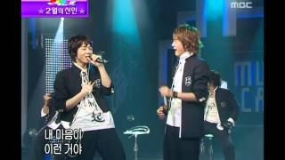 Video TVXQ - Hug, 동방신기 - 허그, Music Camp 20040221 download MP3, 3GP, MP4, WEBM, AVI, FLV Mei 2017
