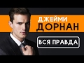 Джейми Дорнан Вся правда об актере На пятьдесят оттенков темнее mp3