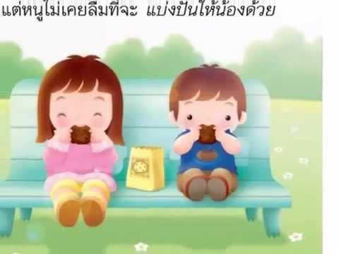 นิทานเพื่อนรัก รร.อันวารุ้ลอิสลาม 2/5