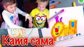 Дети рисуют Паровоз Букашка мультик / Катя сама / урок рисования для детей 2 лет