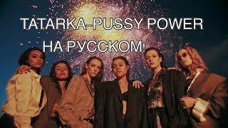 ПЕРЕВОД ПЕСНИ : TATARKA — PUSSY POWER
