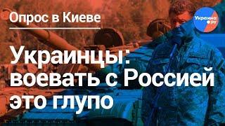 Рада хочет объявить войну РФ: реакция украинцев