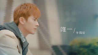 李國毅-唯一The One  豐華唱片official HD官方正式版MV (偶像劇《如朕親臨》插曲) thumbnail