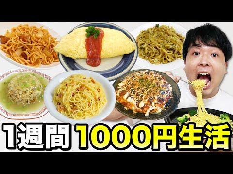 一週間1000円生活!どれだけ贅沢な料理を作れるのか!?