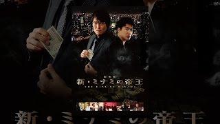劇場版「新・ミナミの帝王 THE KING OF MINAMI」 thumbnail