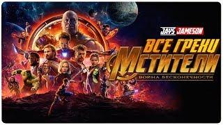 Все грехи и ляпы фильма Мстители Война Бесконечности