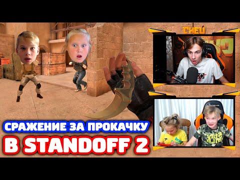 СЕСТРА И ПЛЕМЯННИК СРАЖАЮТСЯ ЗА ПРОКАЧКУ В STANDOFF 2!