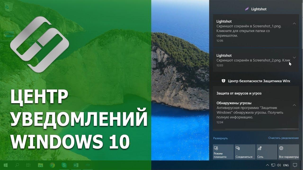 👨💻 Центр уведомлений Windows 10 💻: как включить или отключить уведомления 💬 в 2021