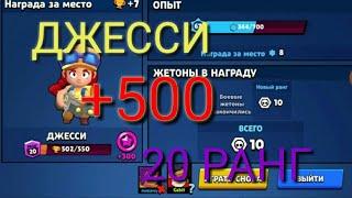 Джесси +500/20 ранг/Казакша бравл старс/қазақша brawl stars