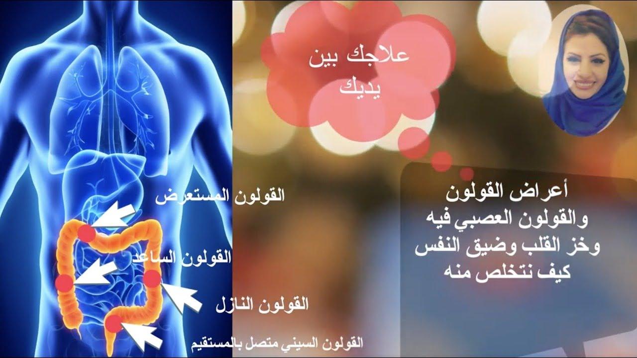 4 عالج القولون العصبي في باطن يدك وأذنك الجزء الأول Irritable Bowel Syndrome Youtube