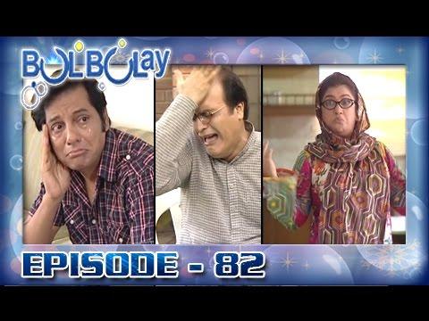 Bulbulay Ep 82 - Kya Nabeel Ye Sadma Bardasht Kar Payega? Ke Momo Uski Maa Nahi thumbnail
