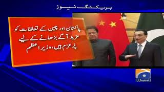 PM Imran Arrives In China On Four-Day Official Visit - 25 April 2019