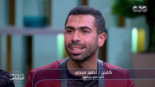 احمد فتحي لما يتكلم عن مكانة الأهلي بعد الانتقال لبيراميدز
