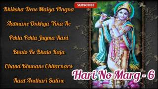 Hari No Marg 6 | Shree Krishna New Bhajan 2014 | Non Stop Audio Songs Jukebox
