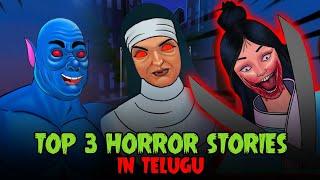 Top 3 Horror Stories In Telugu - New Horror Stories   Telugu Kathalu   Telugu Stories 2021