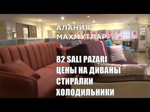 Алания Махмутлар 82 Sali Pazari Цены на мебель стиралки холодильники