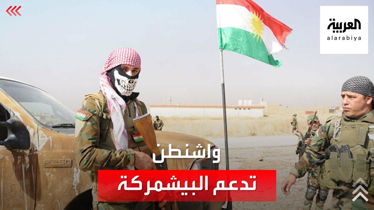 التحالف الدولي ضد تنظيم داعش يعزز قدرات -البيشمركة- القتالية  - نشر قبل 46 دقيقة