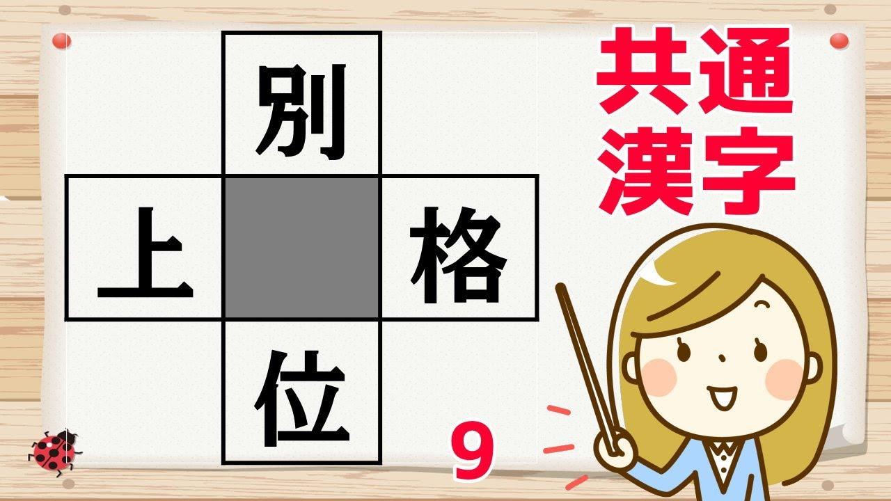 [穴埋め漢字] 全10問!4つの熟語パズルを完成させる脳トレ#9 漢字クイズで注意力を鍛えながら脳を活性化して認知症予防