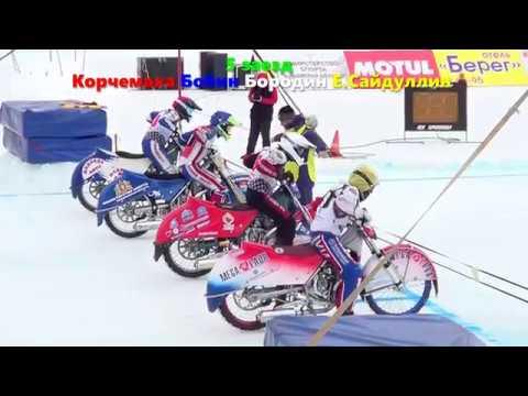 Мотогонки на льду Кубок России 2019 1 этап Вятские Поляны